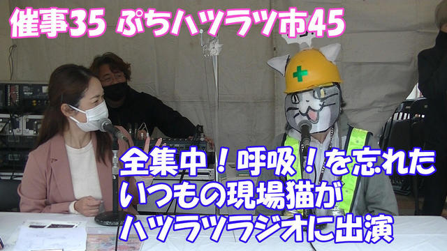 催事35 2021.04.07 ぷちハツラツ市45 ハツラツラジオ(現場猫).jpg