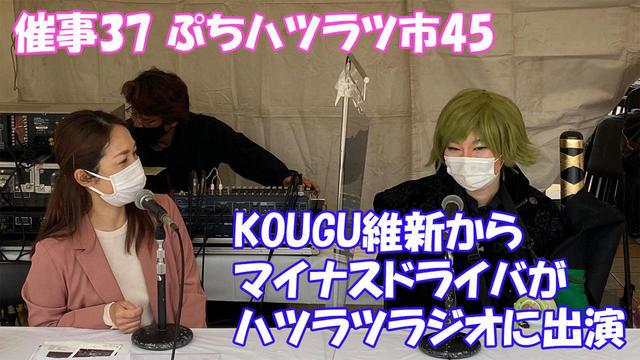 催事37 2021.04.09 ぷちハツラツ市45 ハツラツラジオ(KOUGU維新).jpg