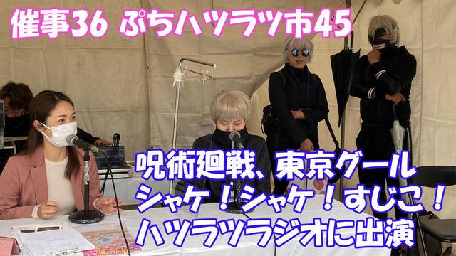 催事36 2021.04.08 ぷちハツラツ市45 ハツラツラジオ(呪術廻戦、東京グール).jpg
