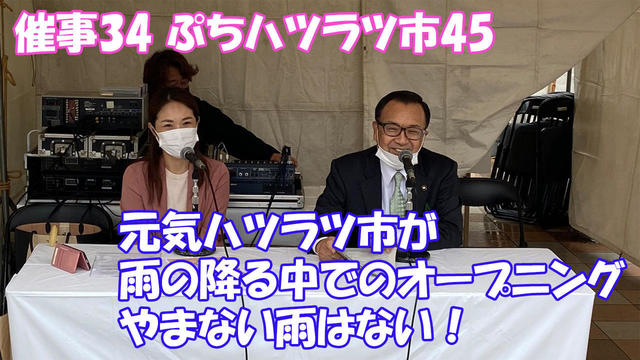 催事34 2021.04.06 ぷちハツラツ市45 オープニング挨拶.jpg