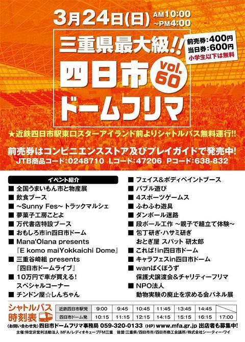 ~ これぱ!in 四日市ドーム5 ~