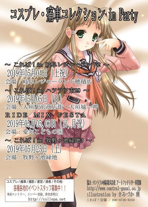 ~ これぱ!in 牧野ヶ池緑地3 ~