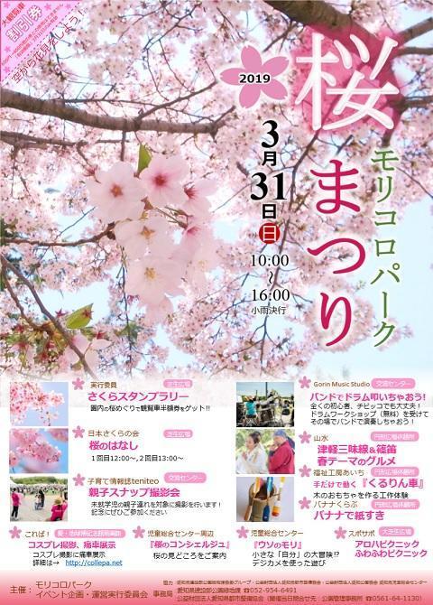 ~ これぱ!in モリコロパーク桜まつり2019 ~