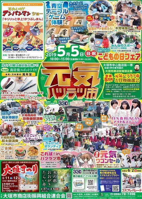 ~ これぱ!in ハツラツ市29 ~