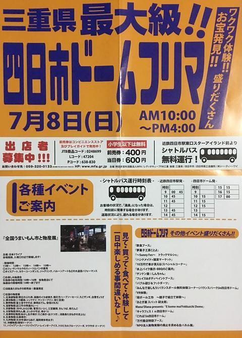 ~ これぱ!in 四日市ドーム3 ~