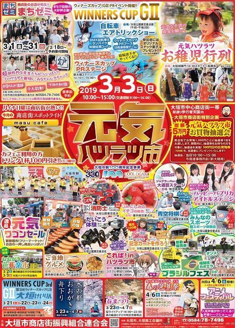 ~ これぱ!in ハツラツ市27 ~