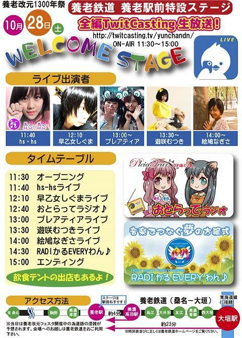 養老改元1300年祭 WELCOME STAGE