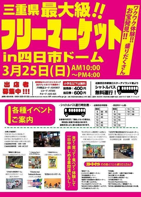 ~ これぱ!in 四日市ドーム2 ~